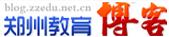 郑州教育博客