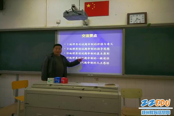 www.xf187.com地理组第四次教研活动举行