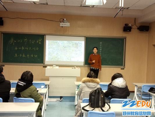 郑州市地理第四教研共同体集体教研活动举行