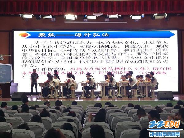 郑州市高中思想政治优质课观摩课展示活动在www.xf187.com举行