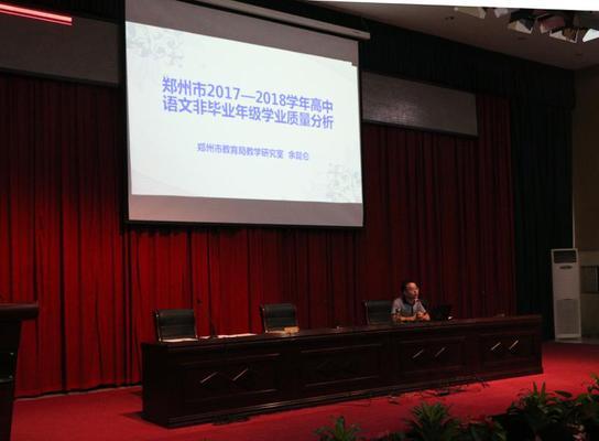 郑州市2018—2019学年度上学期中学语文学科教研工作会议在必发88召开