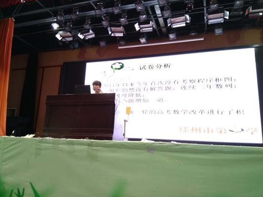 郑州市2018年数学高考质量分析会在必发88举行