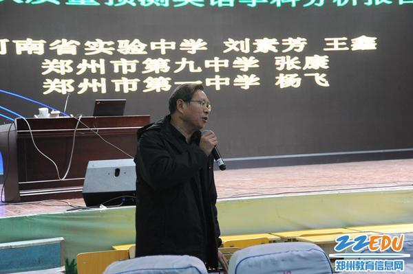 以汗水播种,以微笑收获——郑州市高中毕业年级第一次质量预测英语学科质量分析会召开