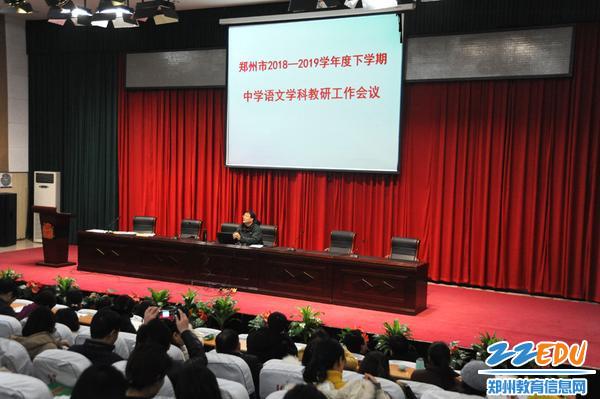 郑州市2018-2019学年度下学期中学语文学科教研工作会议在必发娱乐官网召开
