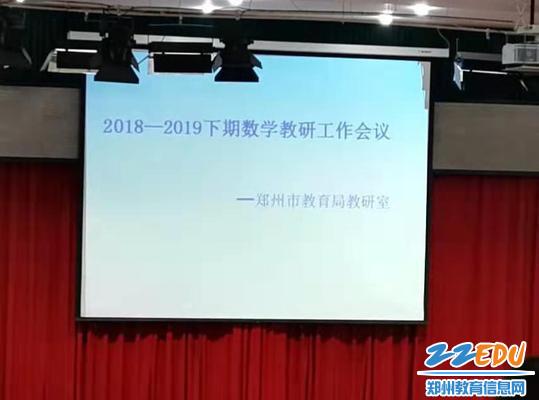 郑州市2018-2019学年上期数学教研工作会议在必发88举行