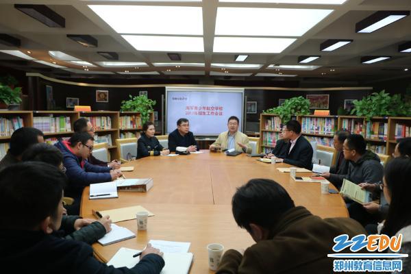 2017年海军青少年航空学校郑州市招生宣传会议在必发88召开
