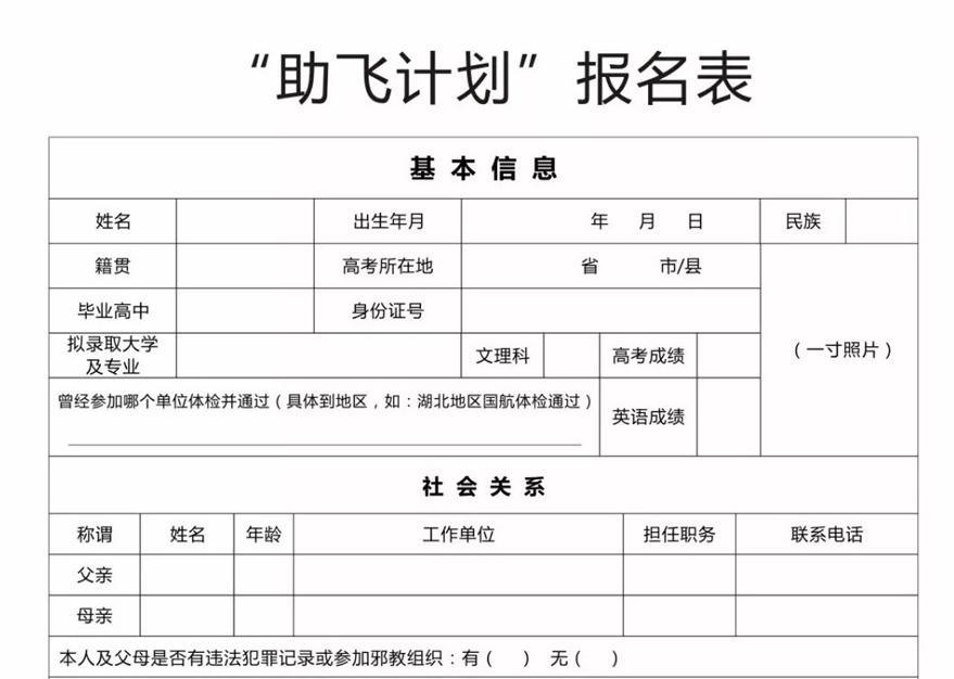 """【高中毕业生""""助飞计划""""】蔚蓝航校民航飞行员报名表"""