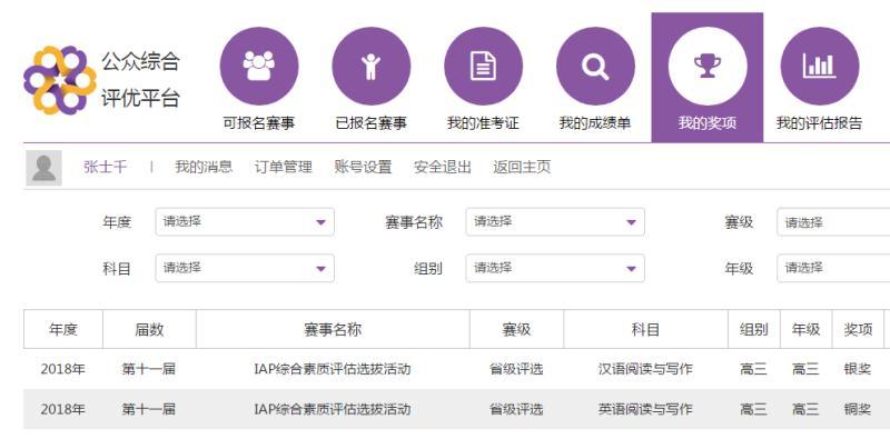 2019届高三5班张士千自主招生材料公示