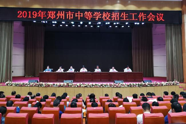 2019年郑州中招政策发布!比上年增加54个班