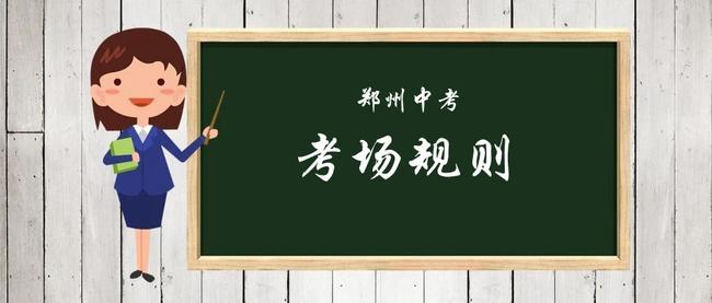 郑州中考《考场规则》发布,考生进入考场需注意这些细节