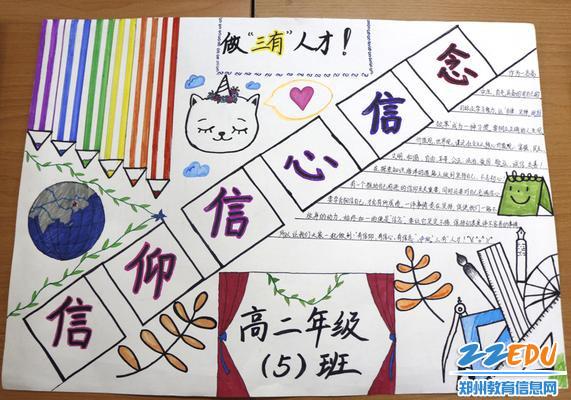 """有信心""""三有人才 ——郑州博爵国际学校开展新学期,新面貌手抄报,黑板"""