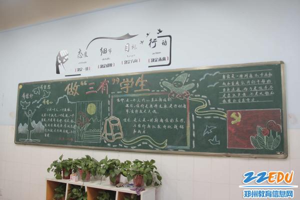 金水区硕爵学校举办做 三有 少年主题黑板报 手抄报活动