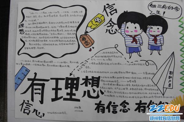 """金水区硕爵学校举办做""""三有""""少年主题黑板报,手抄报活动图片"""