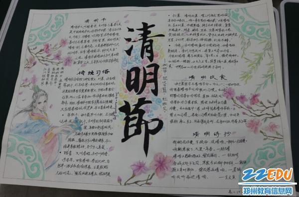 郑州博爵国际学校开展了以清明节为主题的手抄报比赛.图片