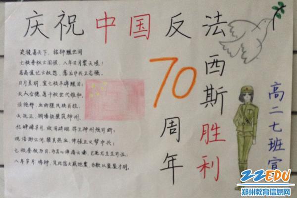 庆祝反法西斯胜利七十周年手抄报图片