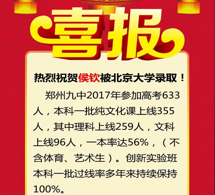 热烈祝贺侯钦同学被北京大学录取——www.xf187.com2017年高考喜报