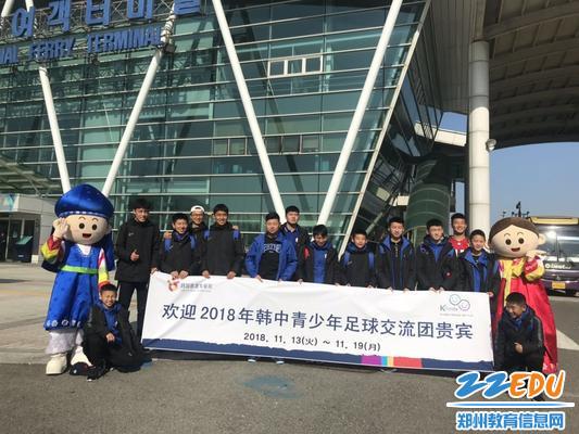差距与收获并存——www.xf187.com结束中韩校园足球文化交流活动
