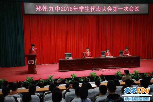 www.xf187.com2018年学生代表大会开幕