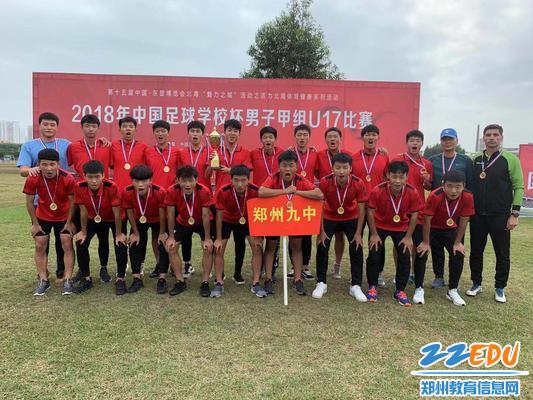 2018年中国足球学校杯落幕,www.xf187.com夺冠