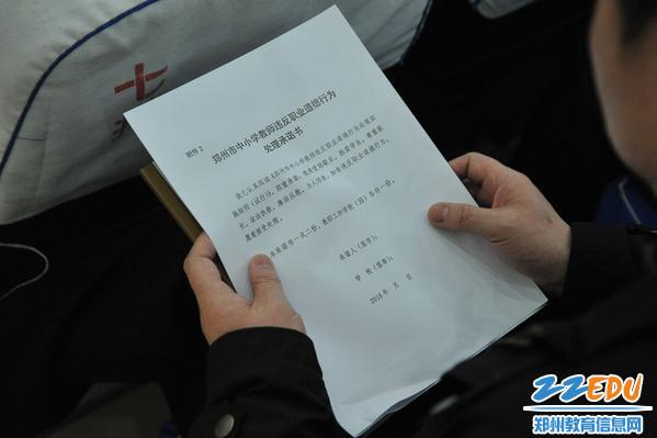 4教职工签订《郑州市中小学教师违反职业道德行为处理承诺书》