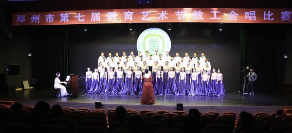 让艺术的气息浸润心灵,持不忘之初心继续前进--www.xf187.com教工合唱团在郑州市第七届教育艺术节教工合唱比赛中荣获佳绩