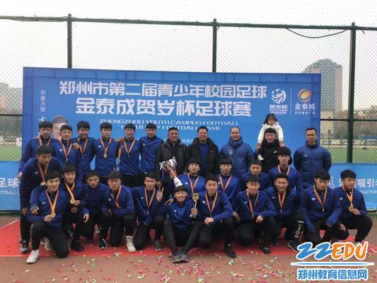 """开门红!必发88在郑州市青少年校园足球""""贺岁杯""""中夺得冠军"""
