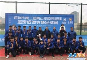 """开门红!www.xf187.com在郑州市青少年校园足球""""贺岁杯""""中夺得冠军"""
