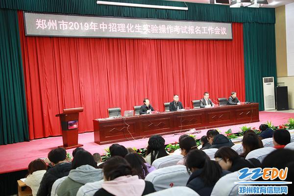 郑州市2019年中招理化生实验操作考试培训工作会在必发88召开