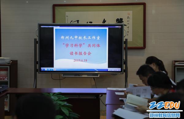 "www.xf187.com校长工作室开展""学习科学""共同体读书交流分享会"