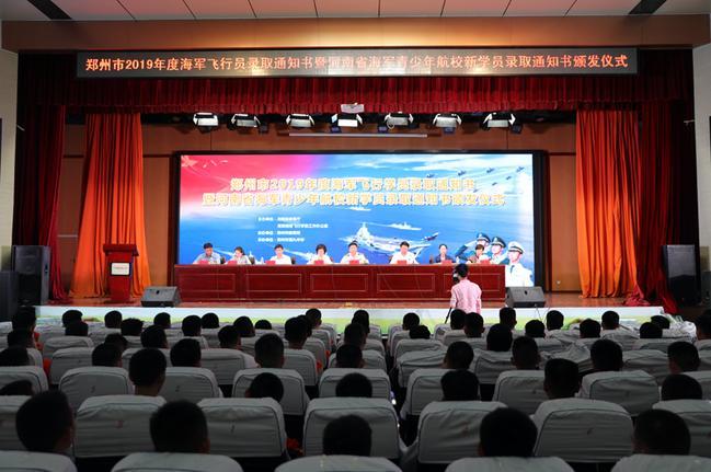河南首届海航班学生毕业 被录取人数在全国同类生源校中排第一