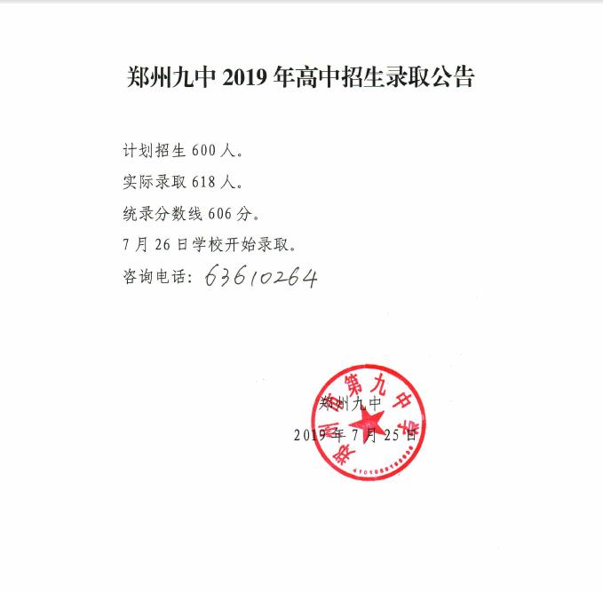 兴发娱乐xf187中学2019年高中招生录取公告