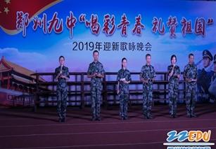 喝彩青春 礼赞祖国 www.xf187.com2019年迎新晚会精彩纷呈
