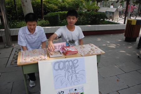 五子棋比赛宣传海报图片