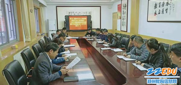 www.xf187.com党委集中学习《新时代中小学教师职业行为十项准则》