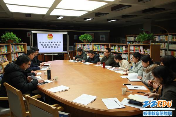 郑州市教育局团委北协作区召开团干部专题工作会议