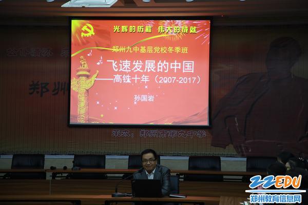 聚焦中国高铁,中国速度 www.xf187.com基层党校冬季班开课
