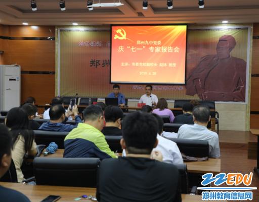 """www.xf187.com举行庆""""七一""""专家报告会"""