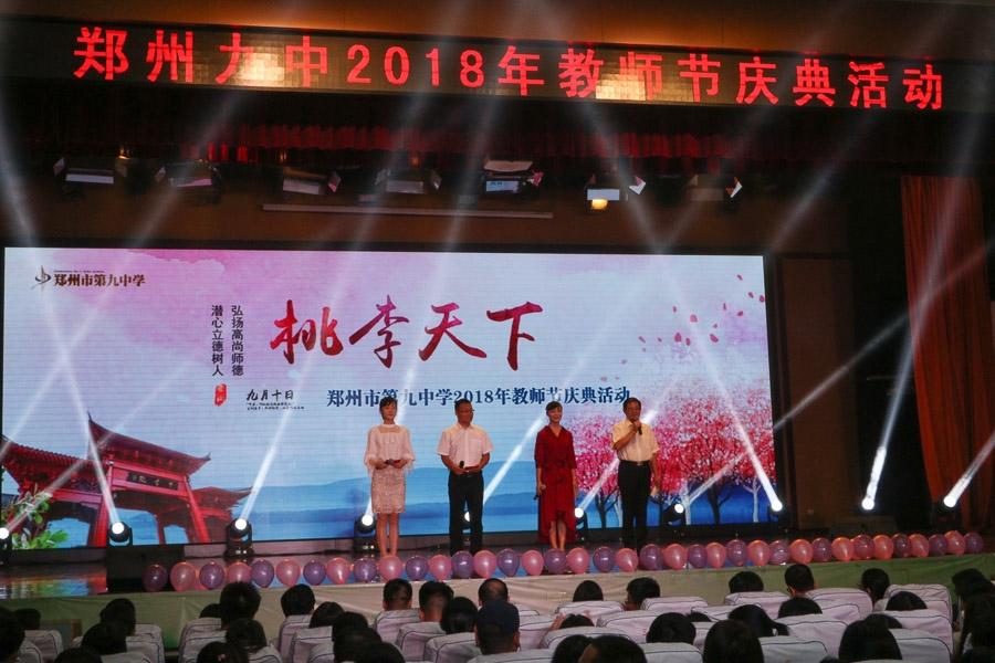2018年教师节庆典活动