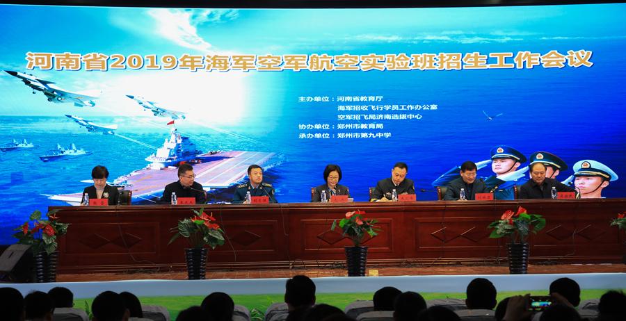 河南省海军航空实验班2019年招生工作新闻发布会